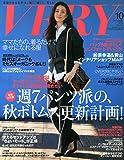 VERY (ヴェリィ) 2014年 10月号 [雑誌]