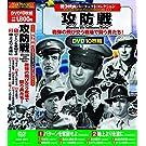 戦争映画 パーフェクトコレクションDVD10枚組 ACC-031