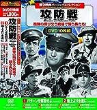 〈戦争映画パーフェクトコレクション〉攻防戦[DVD]