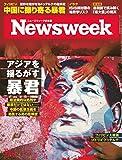 週刊ニューズウィーク日本版「特集:アジアを揺るがす暴君」〈2016年11/1号〉 [雑誌]