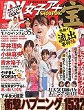 増刊 特冊新鮮組 DX (デラックス) 女子アナSHOOTING! 2010年 06月号 [雑誌]