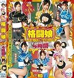 格闘娘しか見たくない!4時間 HD(Blu-ray Disc)