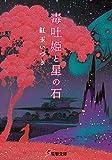 毒吐姫と星の石<ミミズクと夜の王> (電撃文庫)