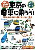 東京の電車に乗ろう!(なるほどkids) (なるほどkids)