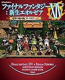 ファイナルファンタジーXIV:新生エオルゼア 電撃の旅団編 プレイガイド / 電撃PlayStation編集部 のシリーズ情報を見る