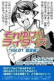 それゆけ!ライターズ Vol.01 【設定編】