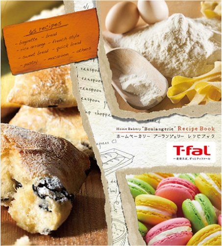 T-fal [Baguette and macaroon Make Home bakery/Up to 1.5 kin] Boulangerie PF522170