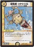 デュエルマスターズ 侵略者 コケシエル/第3章 禁断のドキンダムX(DMR19)/ シングルカード