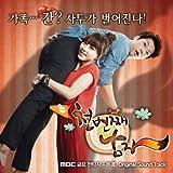 千番目の男 韓国ドラマOST (MBC) (韓国盤)