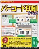 バーコード印刷Pro2