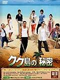 クク島の秘密 BOX-II [DVD]