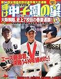 輝け甲子園の星 2012年 09月号 [雑誌]