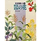野菜・果物の花 (花刺繍 5)