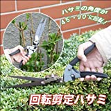 3段階で角度調節が可能! 込み入った枝の剪定、芝刈りに! 便利な回転剪定ハサミ