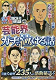 ぷち本当にあった愉快な話 芸能界ガチで泣ける話 (バンブーコミックス)