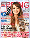 spring (スプリング) 2012年 08月号 [雑誌]