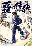 藍の時代ー一期一会ー (少年チャンピオン・コミックスエクストラ)