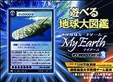 地球環境カードゲーム マイアース スタートパッケージ 海