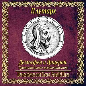 Demosfen i Ciceron Hörbuch