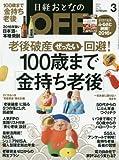 日経おとなのOFF 2016年 03 月号