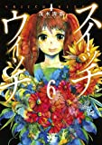 スイッチウィッチ 6 (ヤングチャンピオンコミックス)