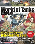 World of Tanks 戦術攻略