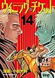 ウイニング・チケット(14) (ヤングマガジンコミックス)