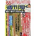週刊現代 2014年 4/19号 [雑誌]