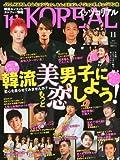 It's KOREAL (イッツコリアル) 2012年 11月号 [雑誌]