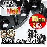 ワイトレ15mm ワイドトレッドスペーサー ブラック PCD 114.3mm / 5穴 / P1.5 2枚組 A KYPLAZAオリジナル