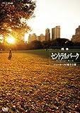 四季 セントラルパーク ニューヨークの都市公園 [DVD]
