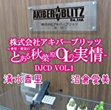 株式会社アキバーブリッツ営業部~とある秋葉原OLの実情~DJCDvol.1
