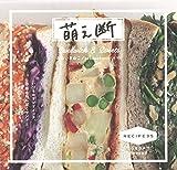 萌え断: いつものサンドイッチ、話題のわんぱくサンドとかわいいスイーツたち