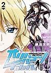 オリハルコン レイカル 新装版 (2) (IDコミックス REXコミックス)