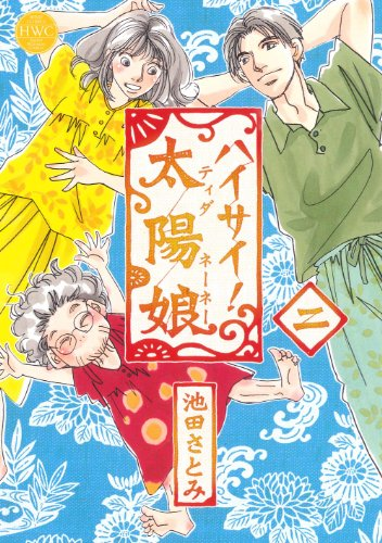 ハイサイ!太陽娘 2 (ミッシイコミックス Happy Wedding Comics)