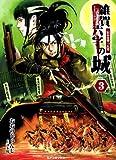雑賀六字の城信長を撃った男 3 (SPコミックス)