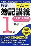 検定簿記講義/1級工業簿記・原価計算(上)〔平成25年度版〕