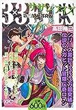 3×3EYES 第三部 魔都降臨 (講談社プラチナコミックス)