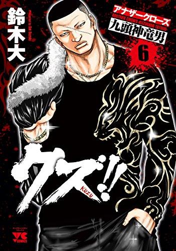 クズ!!~アナザークローズ九頭神竜男~ 6 (ヤングチャンピオンコミックス)