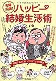 夫婦円満!ハッピー結婚生活術