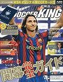 WORLD SOCCER KING (ワールドサッカーキング) 2009年 8/20号 [雑誌]