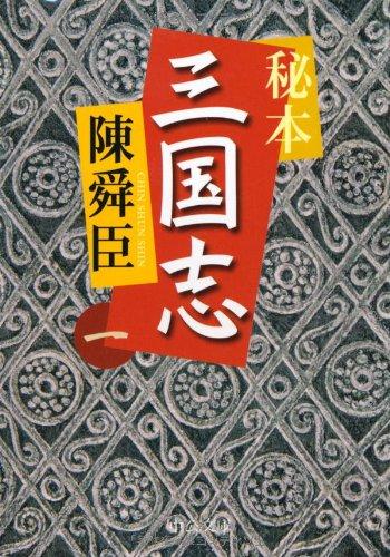 秘本三国志〈1〉 (中公文庫)