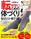 転ばないための体づくり 転びにくい靴下つき (TJMOOK)