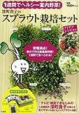 1週間でヘルシー室内野菜! 深町貴子のスプラウト栽培セット ([バラエティ])