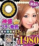 Pinky Heart カラコン ピンキーハート 1年 カラーコンタクト グリーン 【PWR】±0.00 ランキングお取り寄せ