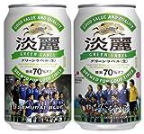 キリン 淡麗グリーンラベル サッカー日本代表応援缶350ml×24本