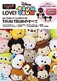 LOVE! Disney TSUM TSUM ([バラエティ])