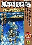 鬼平犯科帳 おみね徳次郎 (SPコミックス)