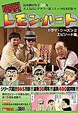 BARレモン・ハート ドラマ・シーズン2 エピソード集 (アクションコミックス(COINSアクションオリジナル))
