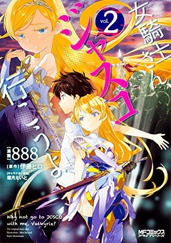 女騎士さん、ジャスコ行こうよ 2 (MFコミックス アライブシリーズ)